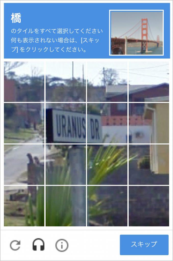 reCAPTCHAの難問