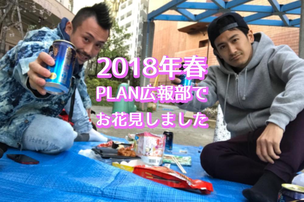 花見 2018年 PLAN