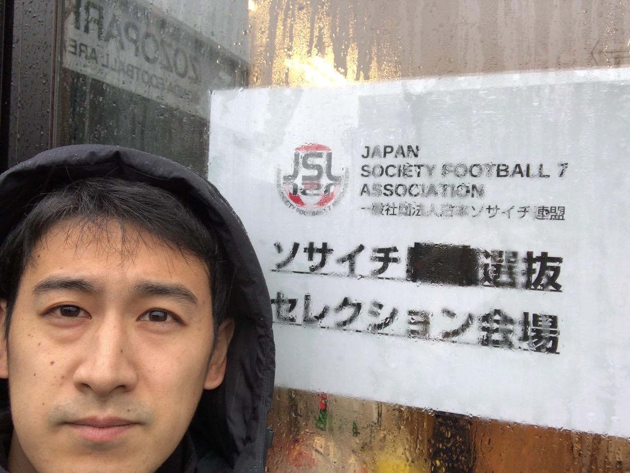 ソサイチ日本選抜