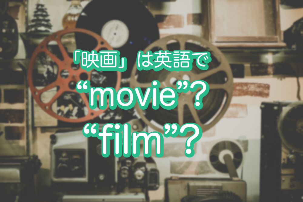 movie film 違い
