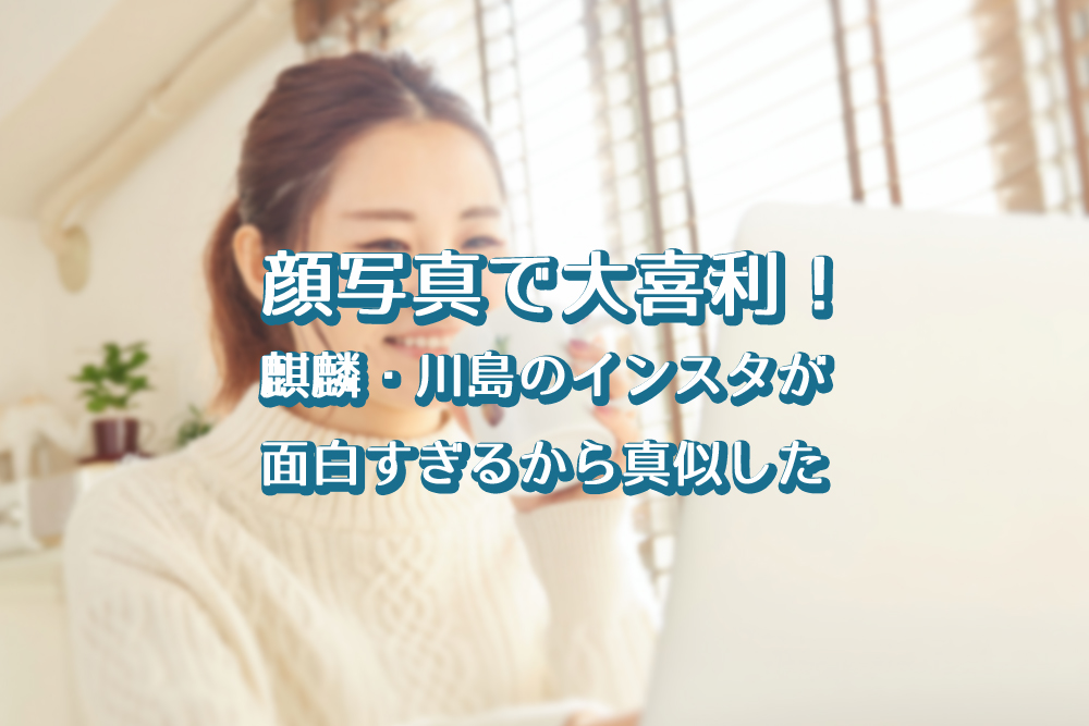 麒麟川島 大喜利 インスタグラム