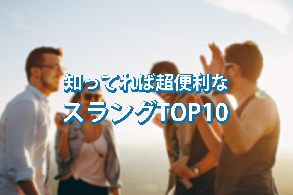 スラングTOP10