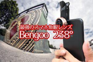 スマホ用 魚眼レンズ 広角レンズ Bengoo 238°