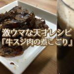 牛スジ肉の煮こごり