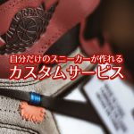 【オーダメイド】オリジナルのスニーカーが作れるカスタムサービスまとめ