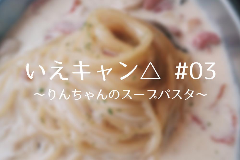 りんちゃん スープパスタ