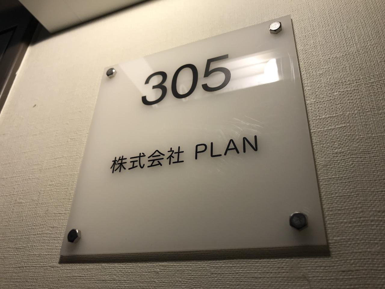 株式会社PLAN