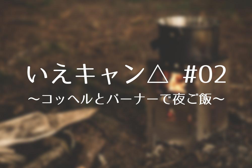 いえキャン△#02