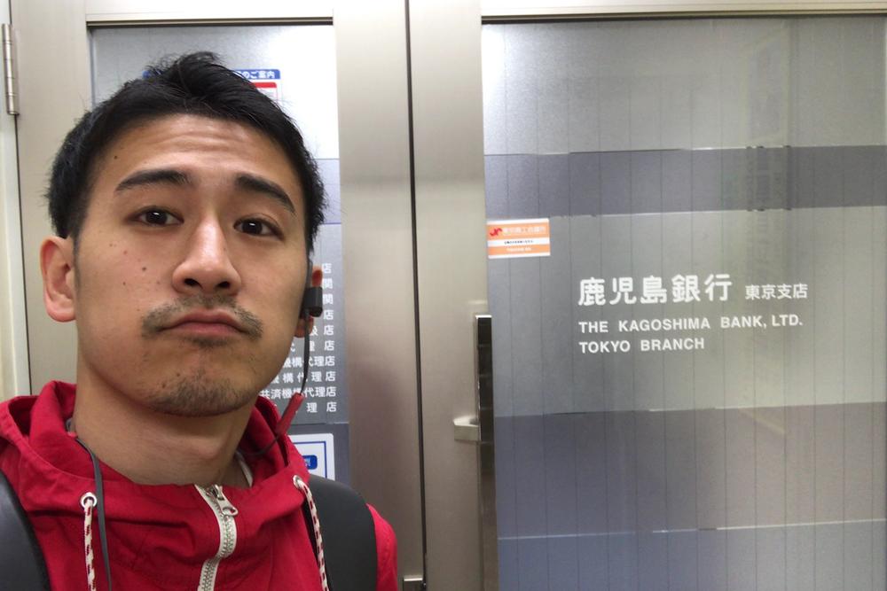 鹿児島銀行 東京支店 アクセス 引き出し
