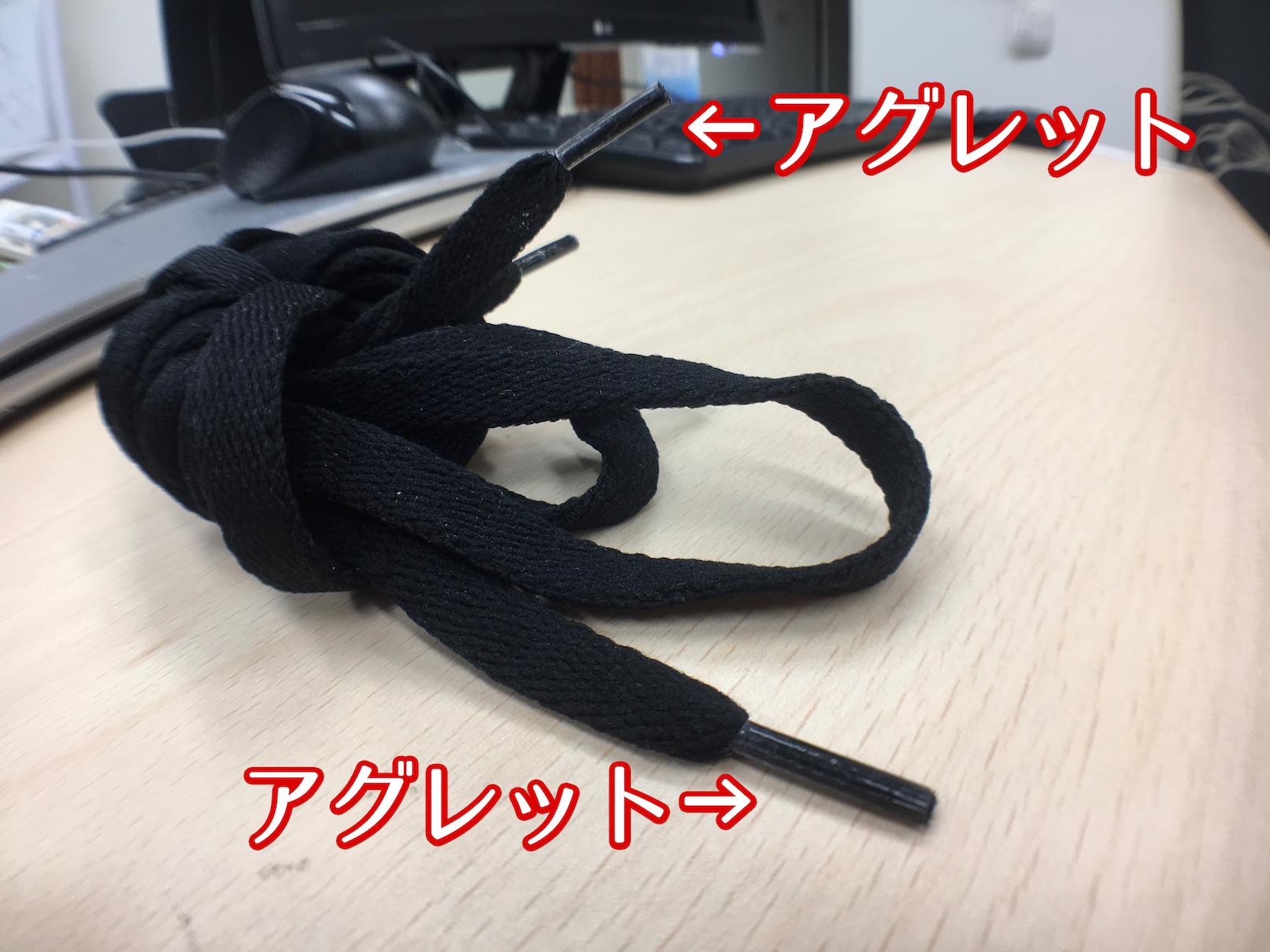 靴紐の先端 アグレット