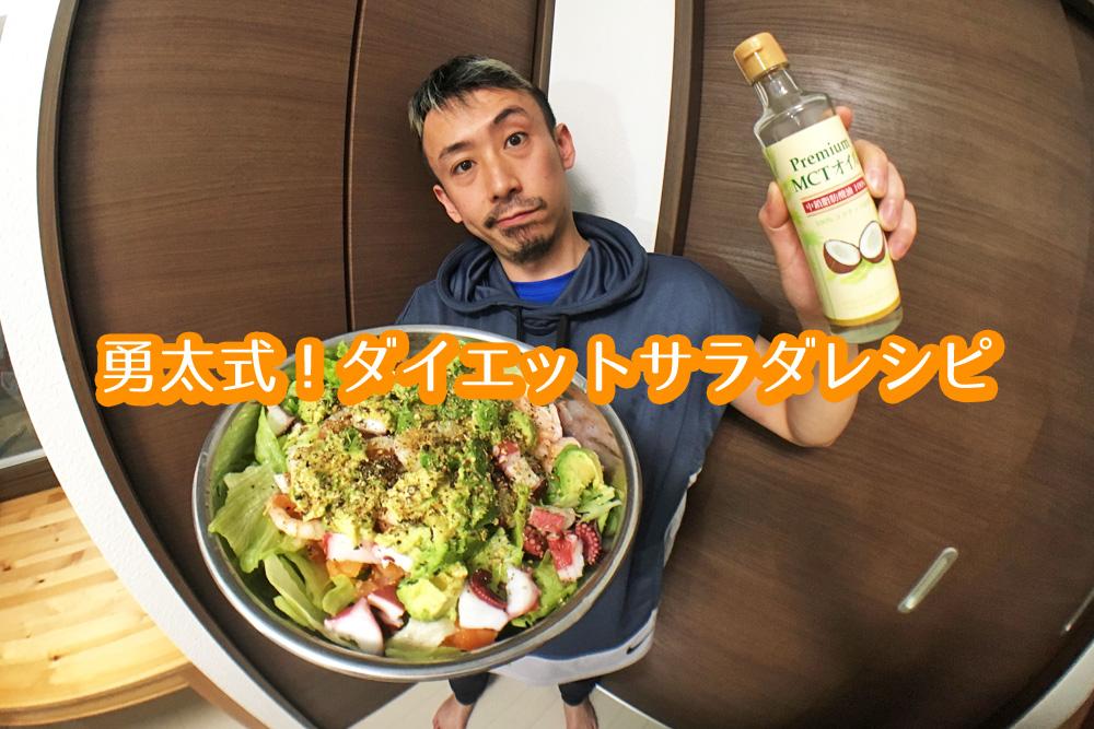 勇太式ダイエットサラダ