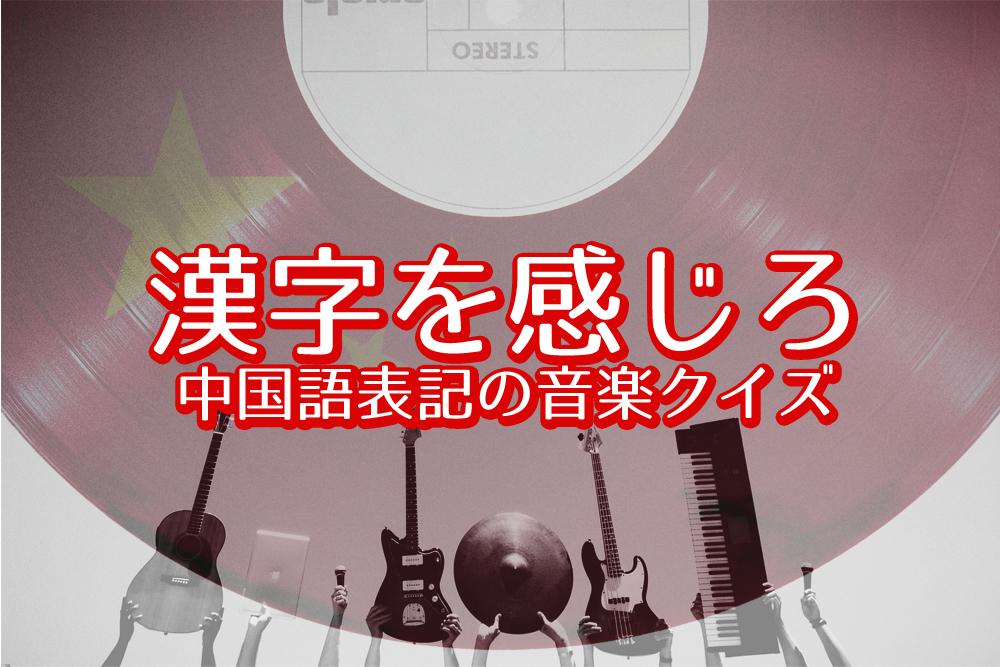 漢字で感じろ!中国語表記の音楽ジャンル&アーティスト名クイズ!