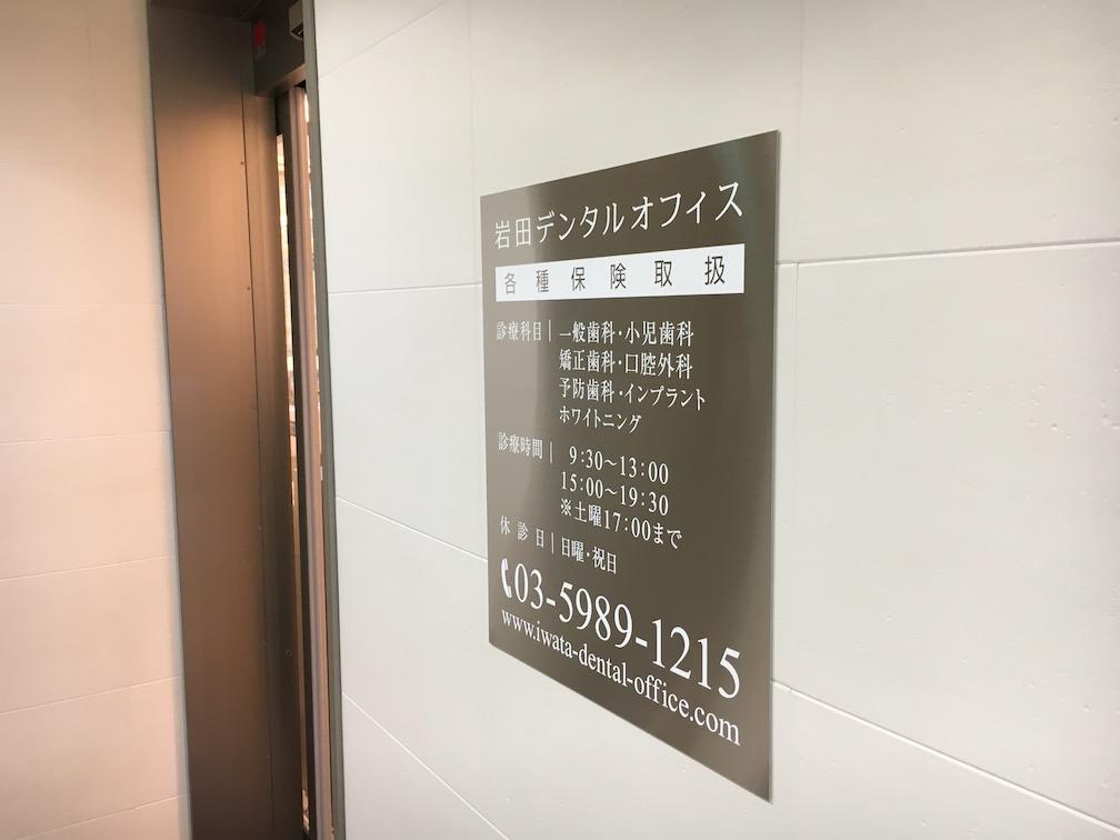 中野区中央の歯科医院 岩田デンタルオフィス