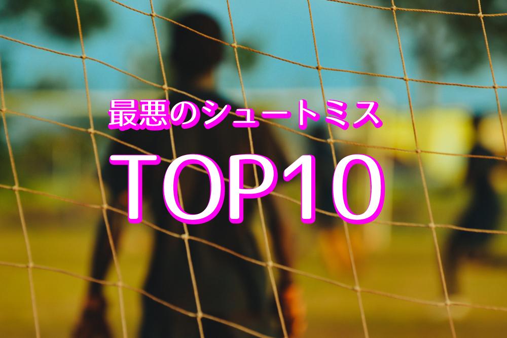 シュートミス top10