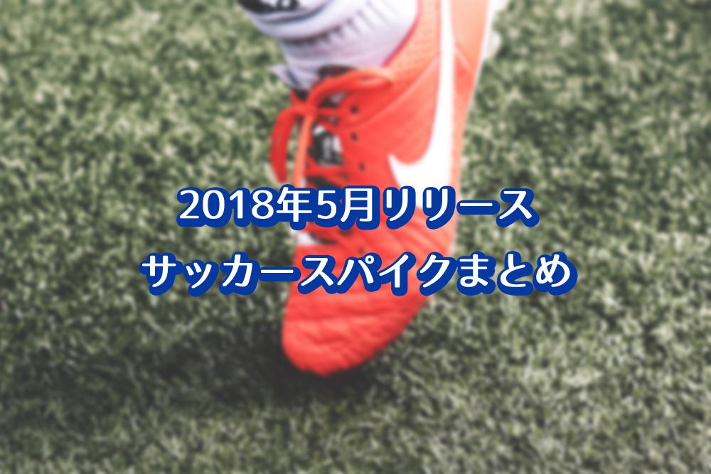 5月 サッカースパイク