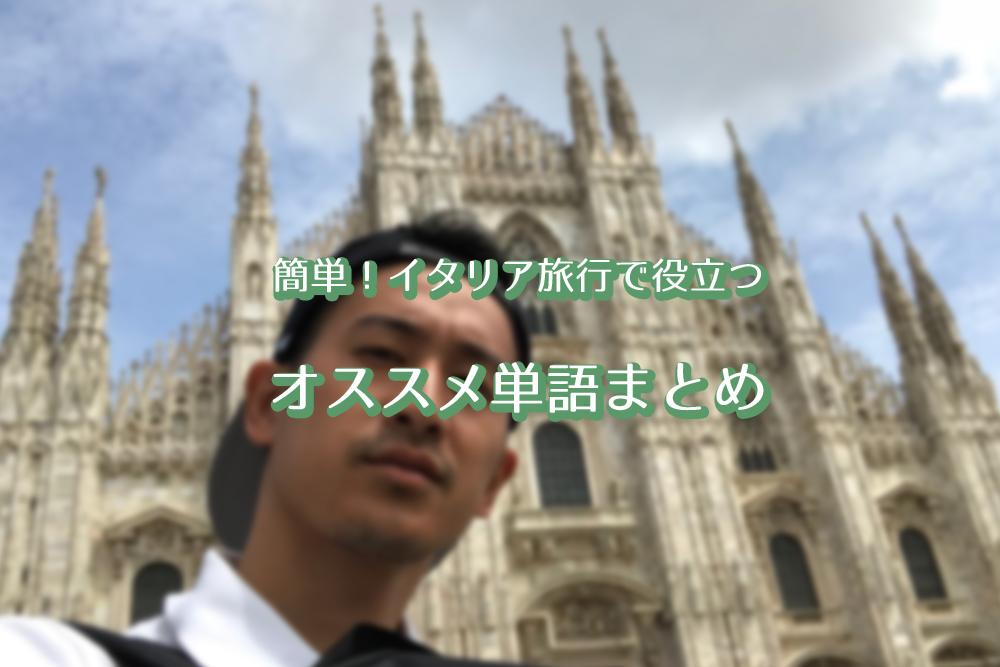 イタリア旅行 簡単 オススメ単語