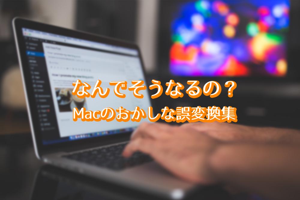 Mac 誤変換集