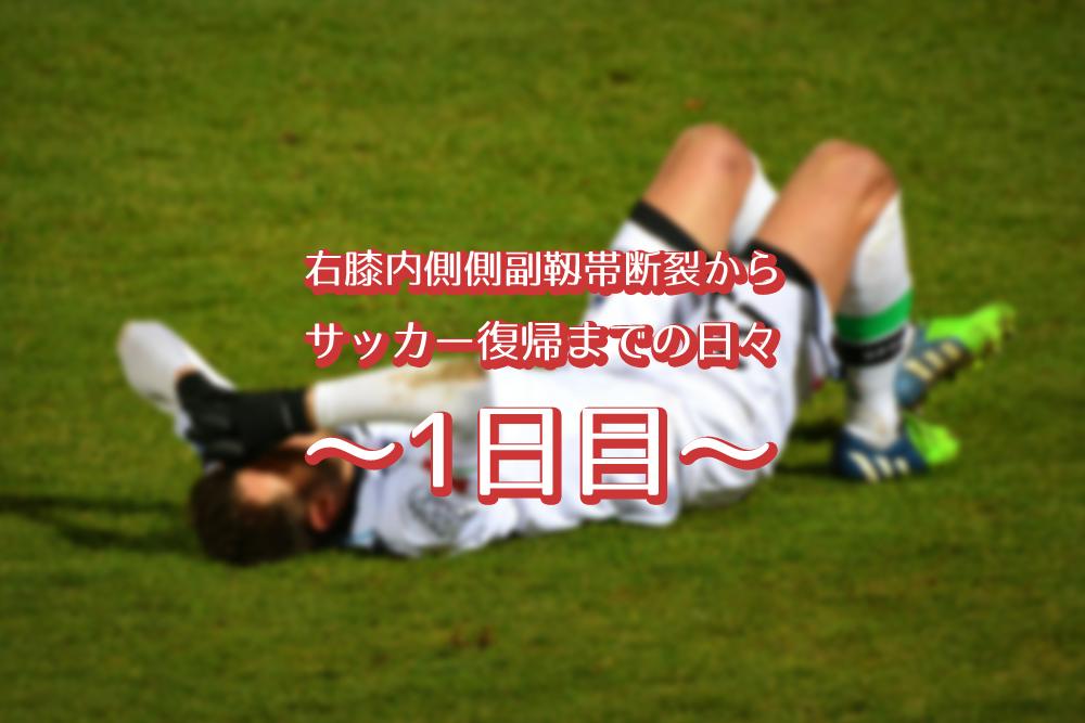 右膝内側側副靱帯 サッカー復帰