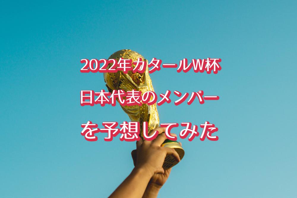 2022年 W杯 日本代表 予想