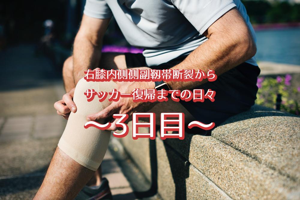 内側側副靱帯 損傷 復帰