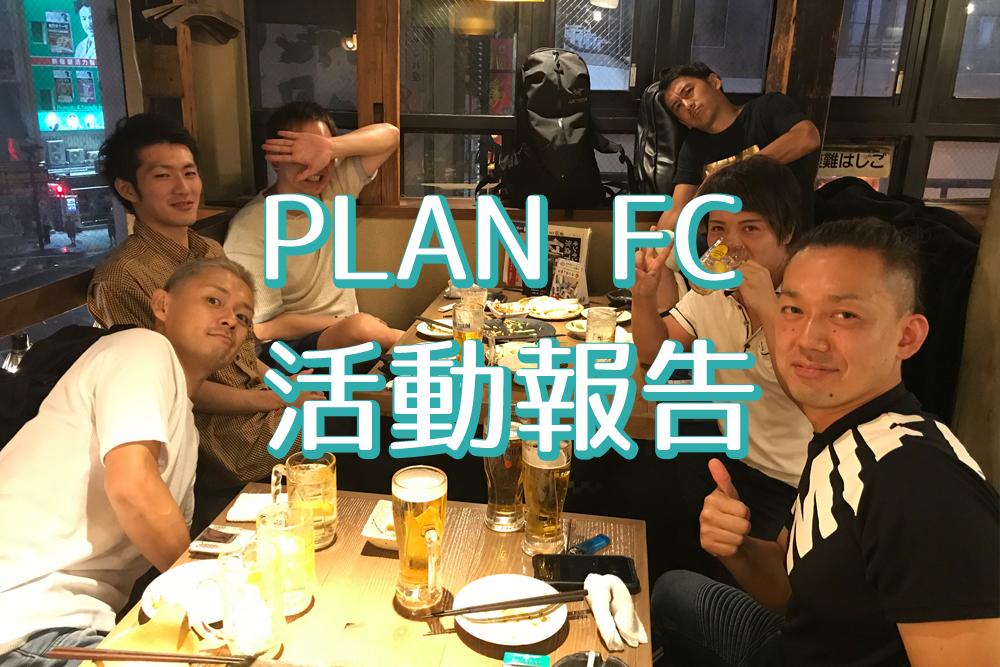 PLAN FC 9回大会