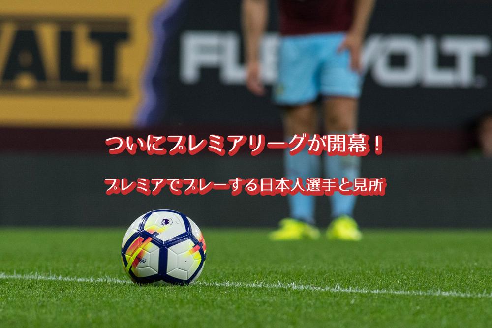 プレミアリーグ開幕 2018-19 日本人選手