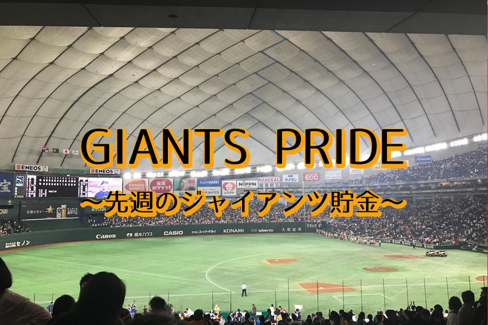 ジャイアンツ貯金 東京ドーム観戦
