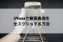 iPhoneでWebページ以外の縦長画面のスクショを撮る方法