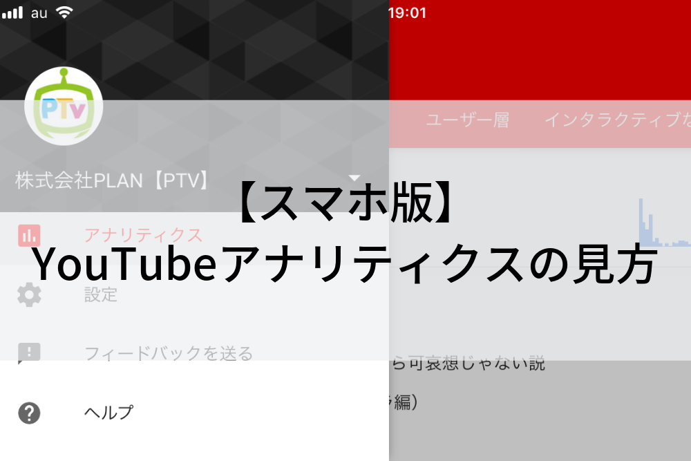 【スマホ版】YouTubeアナリティクスの見方と使い方