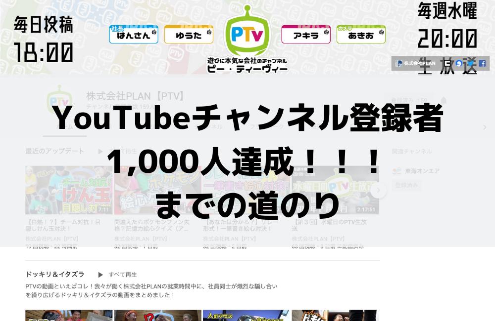 最速で行く!YouTubeチャンネル登録者1,000人までの道