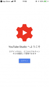スマホ版「YouTube Studio」の見方